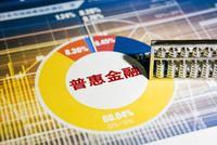 姚辉亚:互联网银行诞生的使命就是服务普惠金融