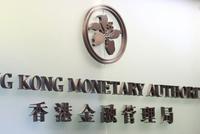 香港金管局将基准利率下调25个基点 港元短线持稳