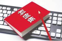 上交所廖士光:科创板第三轮问询回复已经开始