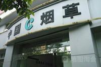 中国烟草巨头拓展国际市场 欲与英美烟草公司等竞争