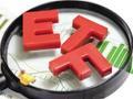 一周ETF:场内ETF逾七成上涨