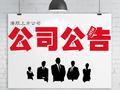 港股公告精选:郑煤机A股继续停牌 H股正常交易