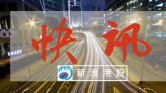 快讯:众安在线今日挂牌上市 大涨15.58%