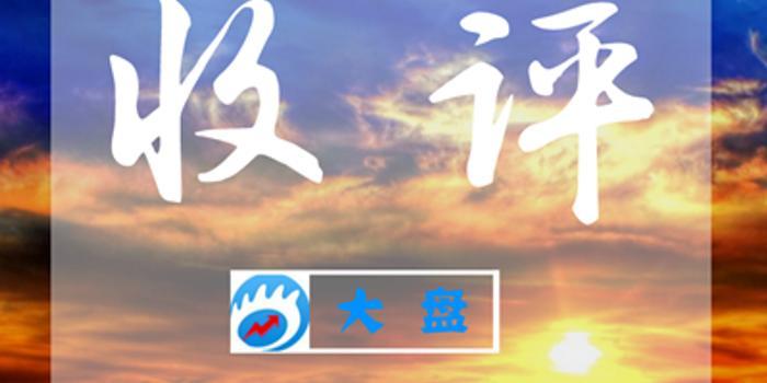 中国福利彩票双色球开奖结果_收评:港股恒指涨0.21% 医药股、博彩股走高