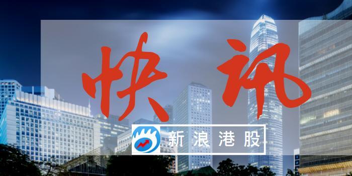 快讯:阿里巴巴涨6.82% 港股成交额破100亿港元