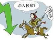 前海开源杨德龙:短期回调提供抄底机会