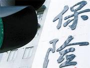 胡晓义谈社保商保融合:相互制长期护理险是新尝试