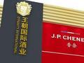 王朝酒业断臂自救高价出售子公司 曾与张裕长城比肩
