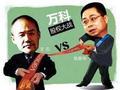 媒体:王石功成名就 是勤恳工作学习的长者