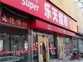 乐天联营商品登质量黑榜 超市方称责任归品牌厂商