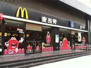 上海食药监突击检查麦当劳门店 现场未打开冰淇淋机