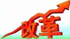 刘士余评资本市场:稳定是改革发展的基础