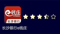 第1期长沙银行e钱庄:APP存闪退卡死现象 贷款功能未正式上线