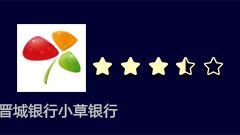 第3期晋城银行小草银行:开户绑卡流程不顺畅 理财产品难满足需求