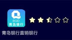 第29期青岛银行直销银行:上线2年理财功能仍近乎没有
