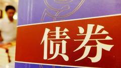 """""""14富贵鸟""""债券两日暴跌近九成 100元面值只剩15元"""