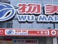 物美与永旺两家超市售过期产品 均被判处赔偿一千元