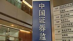 证监会党委传达学习金融工作会议精神 抓好三大任务