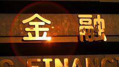 新华社:金融稳定发展委员会为金融安全筑牢防火墙