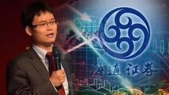 海通姜超点评金融工作会议:强化金融监管 防控金融风险
