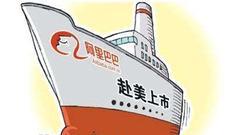专访张华峰:港交所新板同股不同权可考虑设日落条款
