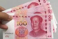 鄂志寰:未来需要提升人民币作为避险货币的功能