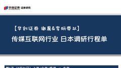 新财富拉票季:网传券商借调研名义出国旅游购物