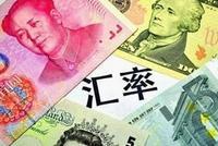 美联储谨慎态度打压美元 人民币中间价大幅上调318点