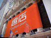 趣店将股票回购规模扩大至3亿美元 盘初由跌转涨