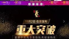东方网:董酒抗癌或涉嫌欺诈消费者 食品广告监管部门缺位