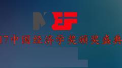 邹至庄陈晓红获中国经济学奖 将分享200万奖金