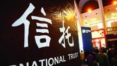 NO4.中泰信托:信托计划部分次级受益人拒绝落实监管要求