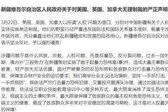 新疆維吾爾自治區人民政府關于對美英加無理制裁的嚴正聲明