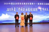 2019中国企业信用500强发布:华为、工行与格力居前三