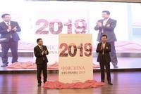 《中国企业信用发展报告 2019》发布仪式