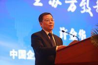 《中国企业信用500强》榜单发布仪式