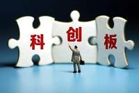 鼓励符合条件的民营企业在科创板上市