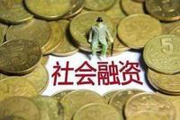 7月份社会融资规模增量为1.01万亿元 同期少2103亿元