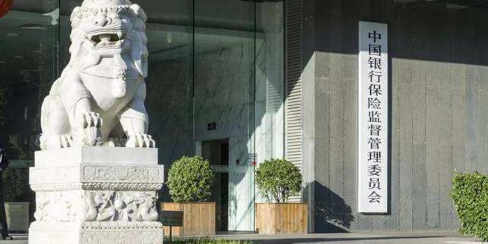 银保监会发布商业银行理财子公司净资本管理办法