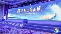 """首届中国经济传媒大会召开 聚焦""""改革开放再出发"""""""