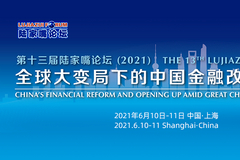 6月10日10:00直播:監管層解析全球大變局下的中國金融改革與開放