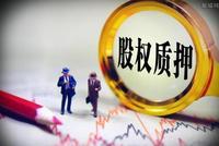 阳光100中国暴跌 或因中科创持有的股份质押被平仓