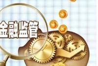 安起雷:金融机构一定要重视风险 不可以违规经营