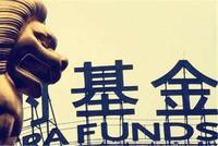 基金公司请注意:基金宣传严监管 这14个词不能用