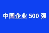 2019中国企业500强榜单:中石化中石油国家电网居前三