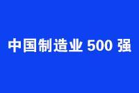2019中国制造业500强:中石化第一 上汽与华为前三