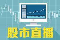 收评:股指低开低走沪指跌3% 口罩概念逆市大涨