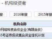 松发股份跌停 陕国投信托1产品持71.47万股浮亏百万