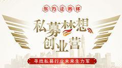 """""""东方证券杯""""私募梦想创业营启动仪式3.31上海举行"""