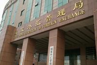 外汇局:2019年推动修订中华人民共和国外汇管理条例